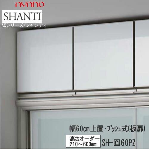 【P11】【送料無料 条件付で設置も可】シャンティ SH-色60PZ【幅60cm 上置き】高さオーダー品別注でカラーオーダーも可能!!SHANTI 綾野製作所【正規販売店】
