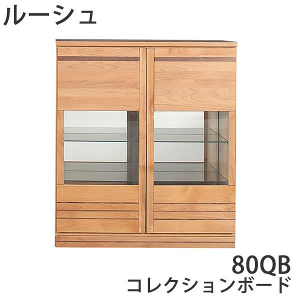 【P5】【送料無料】ルーシュ 80QB コレクションボード 80cm幅コレクションボード アルダー