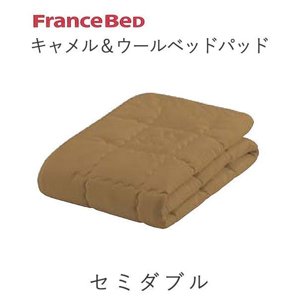 【除】キャメル&ウール ベッドパッド セミダブルフランスベッド寝装品