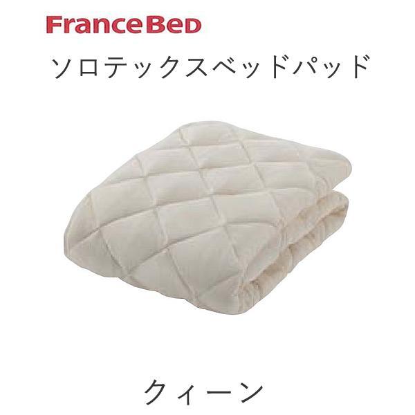 【除】ソロテックスベッドパッド クィーンフランスベッド寝装品