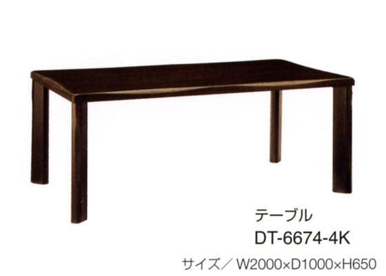 【8P10】【送料無料】木楽ダイニングテーブル 200cm幅 DT-6674-4K イバタインテリア