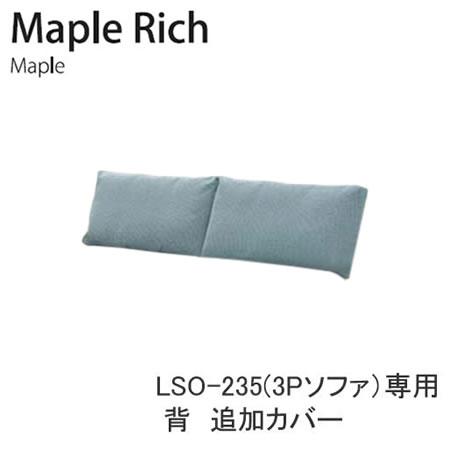 【8P10】【送料無料】Maple Rich(メープルリッチ) LSO-235(3Pソファ)専用背 追加カバー(2枚組) (カバーリングのみ)イバタインテリア