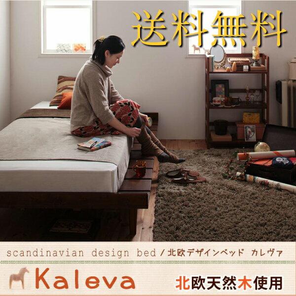 北欧風家具 ベッド カレヴァ ポケットコイルマットレス レギュラー付き セミダブル フルレイアウト セミダブルフレーム