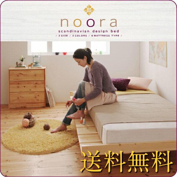 北欧風家具 ベッド ノーラ ポケットコイルマットレス レギュラー付き セミダブル フルレイアウト セミダブルフレーム