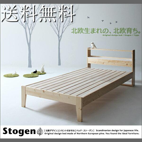 すのこベッド スノコベッド ベッド 北欧デザイン コンセント付き すのこベッド  マットレス付き ストーゲン ボンネルレギュラー