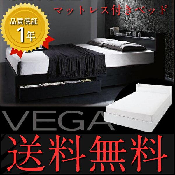 送料無料 ダブルベッド ベッド ダブルベット 収納付き フランスベッドマットレス付き ベッド ヴェガ スーパースプリング
