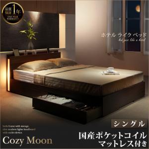 ベッド シングル シングルベッド 収納ベッド 収納付きベッド コージームーン 国産ポケットコイルマットレス付き シングル