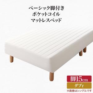 マットレスベッド 脚付きマットレスベッド マットレスベッド ベーシックポケットコイルマットレス ベッド 脚15cm セミダブルベッド