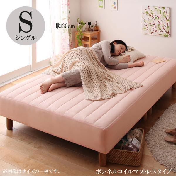 マットレスベッド 脚付きマットレスベッド 色 寝心地が選べる 20色カバーリングボンネルコイルマットレスベッド 脚30cm シングル
