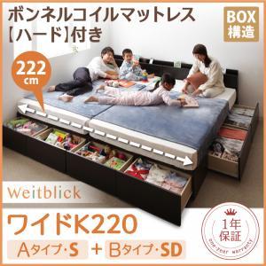連結ファミリー 収納ベッド ヴァイトブリック ボンネルコイルマットレス ハード付き  ワイドK220 Aタイプ S+Bタイプ SD