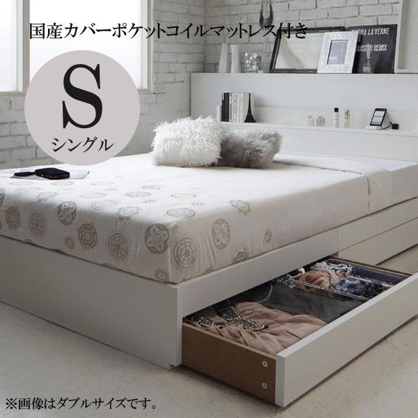 ベッド シングル 収納ベッド 収納付きベッド マットレス付き ベッド フォートスペイド 国産カバーポケットコイルマットレス付き