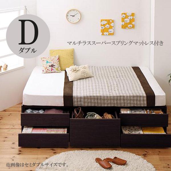 ベッド シンプルデザイン 収納 引き出し 大容量チェストベッド シュランク マルチラススーパースプリングマットレス付き ダブル