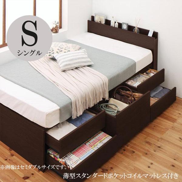 ベッド 収納便利 棚 コンセント付き 大容量チェストベッド ボルメン 薄型ポケットコイルマットレス付き シングル