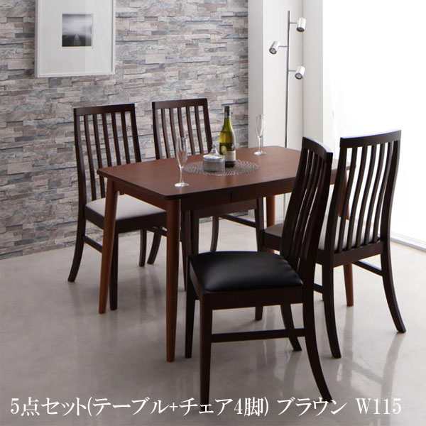 送料無料 ダイニングテーブルセット 4人用 引出付き テーブル 幅115cm テミス 5点セット(テーブル+チェア4脚) ブラウン W115
