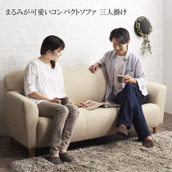 ソファ ソファー コンパクト 丸み デザイン かわいいデザイン やわらかフォルム ソファー リノア 3P