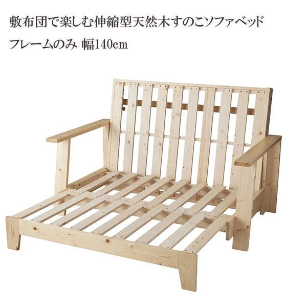 ソファーベッド すのこ すのこベッド 省スペース 通気性 満足 寝心地 ベッド ドゥエート フレームのみ 140cm 500024472