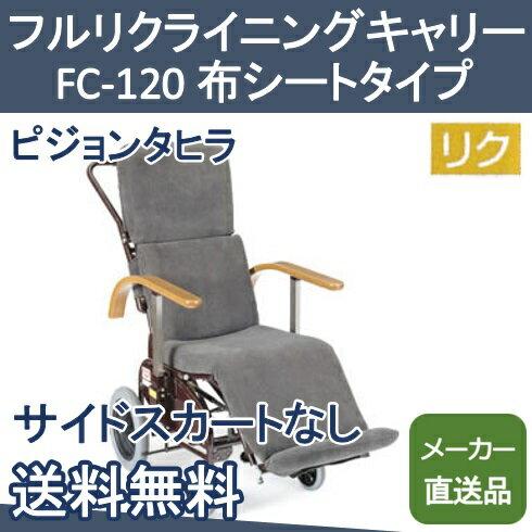 車椅子 介助 フルリクライニングキャリー FC-120 布シートタイプ サイドスカートなし ピジョンタヒラ【メーカー直送品】【送料無料】