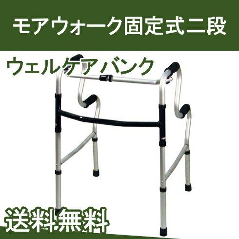 モアウォーク 固定式二段 ウェルケアバンク 【送料無料】