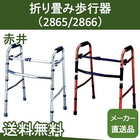 折り畳み歩行器(2865/2866) 赤井 【メーカー直送品】【送料無料】