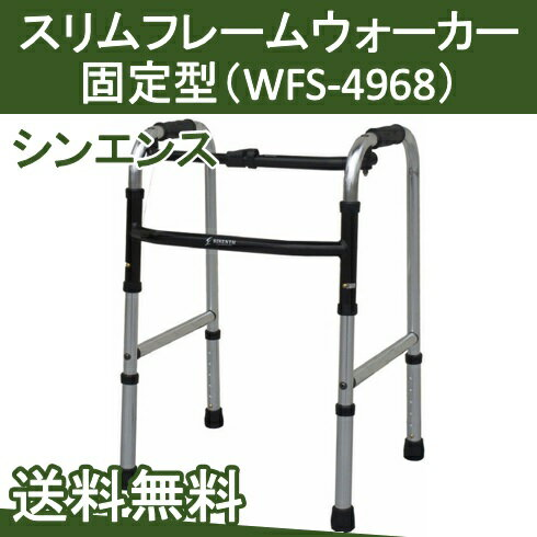 スリムフレームウォーカー固定型 WFS-4968 シンエンス 【送料無料】
