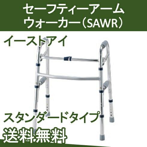 固定式 SAWR セーフティーアームウォーカー スタンダードタイプ イーストアイ 【送料無料】