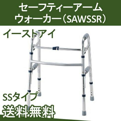固定式 SAWSSR セーフティーアームウォーカー SSタイプ イーストアイ 【送料無料】