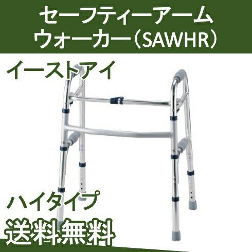 固定式 SAWHR セーフティーアームウォーカー ハイタイプ イーストアイ 【送料無料】