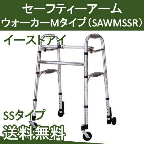 Mタイプ SAWMSSR セーフティーアームウォーカー SSタイプ イーストアイ 【送料無料】