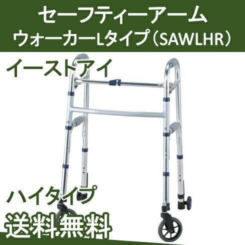 Lタイプ SAWLHR セーフティーアームウォーカー ハイタイプ イーストアイ 【送料無料】