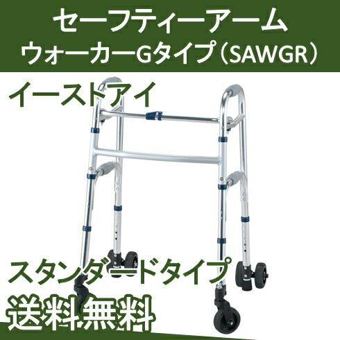 Gタイプ SAWGR セーフティーアームウォーカー スタンダードタイプ イーストアイ 【送料無料】