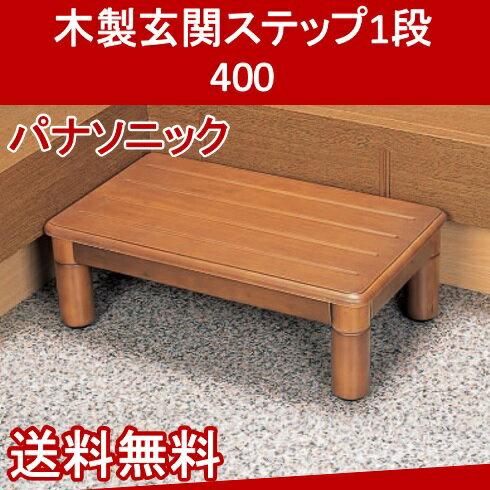 木製玄関ステップ1段400 VALSMG400 パナソニック【送料無料】