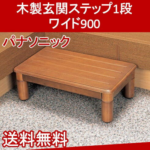 木製玄関ステップ1段ワイド900 VALSMGSW パナソニック【送料無料】