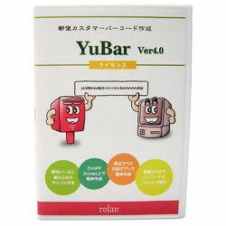 ローラン 郵便カスタマーバーコード作成ソフトYuBar Ver4.0サイト内ライセンス(対応OS:その他)(YUBAR4LSI) 取り寄せ商品