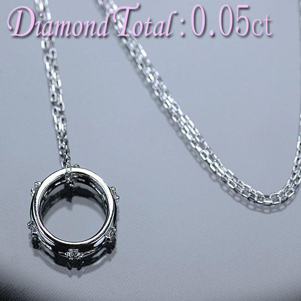 ダイヤモンド ネックレス リング型 K18天然ダイヤ 0.05ctペンダント