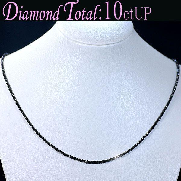 ブラックダイヤモンド ネックレス ブラックダイヤモンド10ctUP ネックレス
