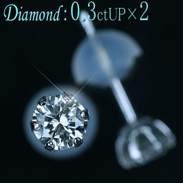 ダイヤモンド ピアス Pt900 プラチナ 天然ダイヤモンド0.3UPct×2スタッドピアス アウトレット