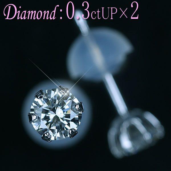 ダイヤモンド ピアス K18WG ホワイトゴールド 天然ダイヤモンド0.3UPct×2 スタッドピアス アウトレット