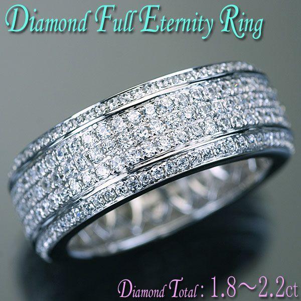 ダイヤモンド リング 指輪 K18WG ホワイトゴールド 天然ダイヤ1.8~2.2ct フルエタニティリング/アウトレット/メンズ兼用/送料無料
