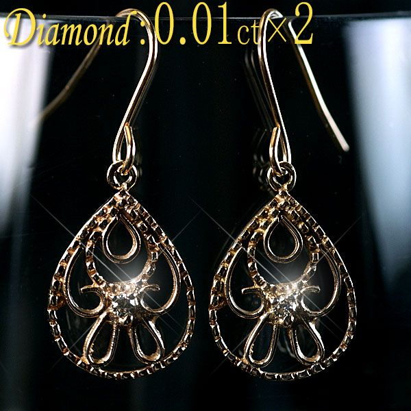 ダイヤモンド ピアス K10YG イエローゴールド 天然ダイヤモンド0.01ct×2アメリカンピアス アウトレット