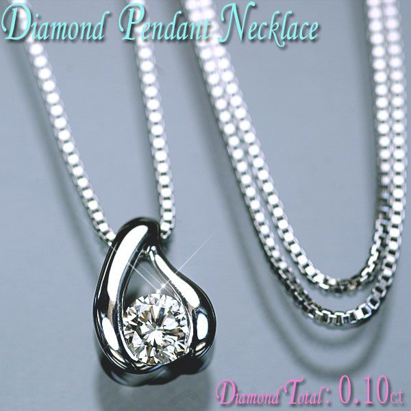 ダイヤモンド ネックレス ドロップ型 プラチナ Pt900/850 天然ダイヤ1石0.10ctペンダント&ネックレス/アウトレット/送料無料
