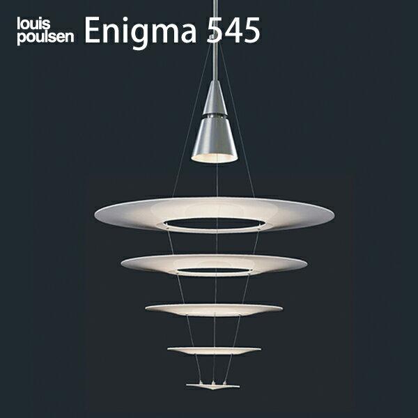 louis poulsen(ルイスポールセン)/Enigma(エニグマ)545