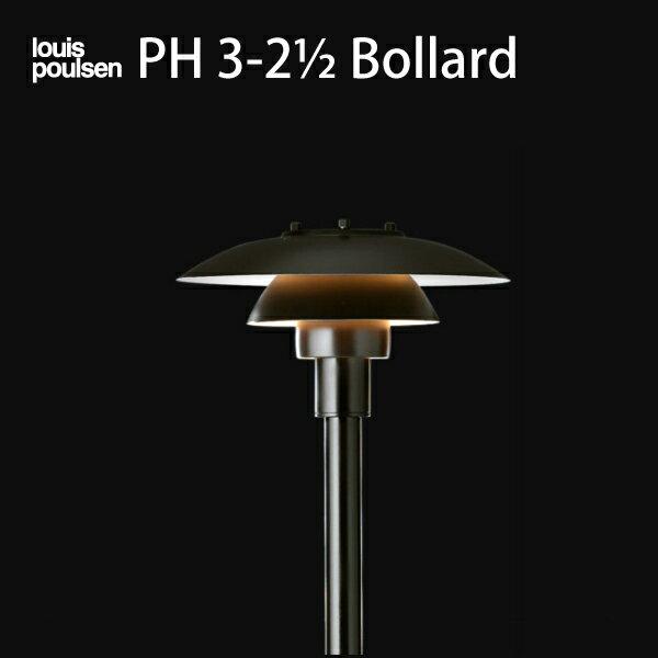 ルイスポールセン( louis poulsen )PH 3-2 1/2 Bollard