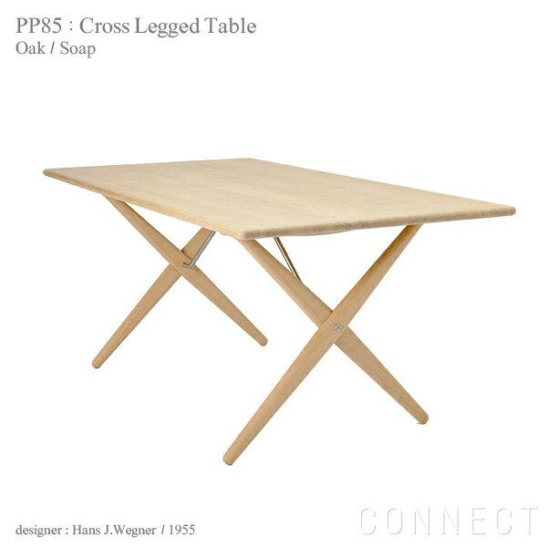 PP Mobler(PPモブラー)PP85 クロスレッグドテーブルオーク材・ソープフィニッシュダイニングテーブル