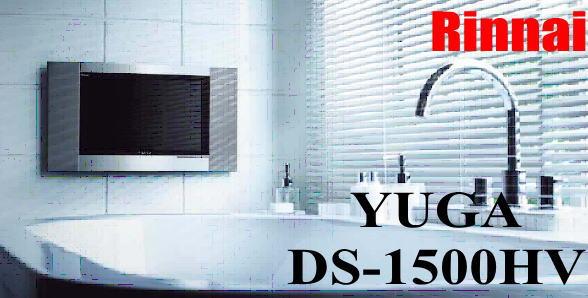 送料無料 【リンナイ】地上デジタル浴室テレビ[15インチ][地デジ]【DS-1500HV】YUGA