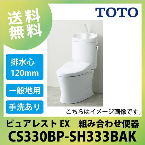 メーカー直送品 メーカー直送 送料無料 TOTO ピュアレストEX 組み合わせ便器(ウォシュレット別売) 手洗あり [CS330BP-SH333BAK] 一般地 壁排水