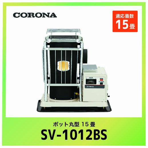 送料無料 半密閉式石油暖房機 コロナ [SV-1012BS] 暖房 ヒーター ストーブ