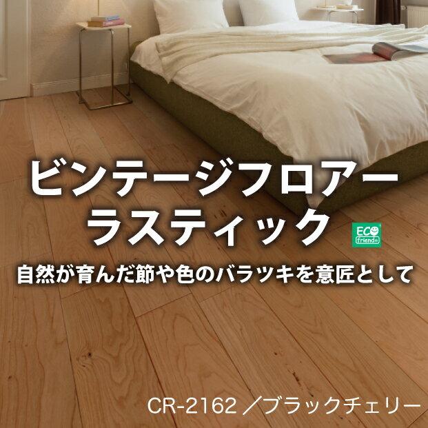 送料無料 【イクタ】床材 ビンテージフロアー ラスティック 床暖対応 2.0mm単板 6枚入り 1×6 2P ブラックチェリー[CR-2162]