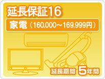 送料無料 家電延長保証16 5年保証家電税込金額160,000円から169,999円
