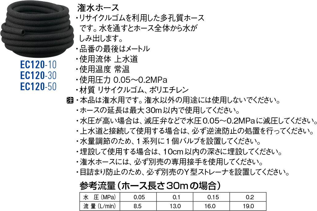 最大500円クーポン配布中�送料無料 SANEI(三栄水栓製作所) 潅水ホース EC120-30