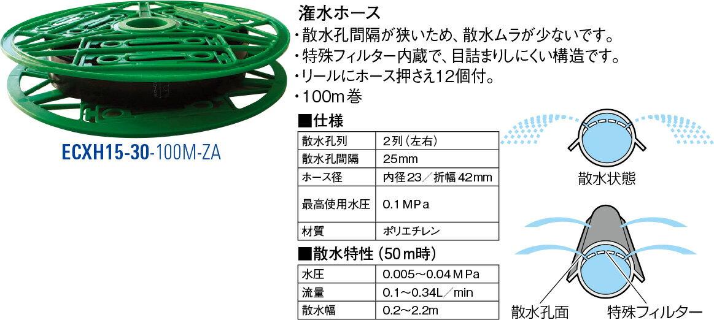 最大500円クーポン配布中�送料無料 SANEI(三栄水栓製作所) 潅水ホース ECXH15-30-100M-ZA